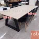 A05A188:โต๊ะประชุม   240W cm. โครงขาเหล็ก