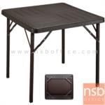 A19A044:โต๊ะพับหน้าพลาสติกพ่นสีกันสนิม รุ่น CROSS-02  ขนาด 78W cm. ขาเหล็กพ่นสีสนิม