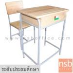 A17A059:ชุดโต๊ะและเก้าอี้นักเรียน มอก. รุ่น CONNECTICUT (คอนเนกติกัต)    ขาสีเทา ระดับประถมศึกษา