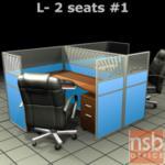 A04A100:ชุดโต๊ะทำงานกลุ่มตัวแอล 2 ที่นั่ง 246W*154D*120H cm. พร้อมพาร์ทิชั่นครึ่งกระจกขัดลาย