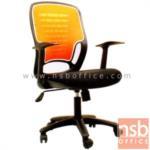 B24A137:เก้าอี้สำนักงานพนักพิงตาข่าย(เน็ต)สีส้ม รุ่น  PE-CZY-16 โช๊คแก๊ส ก้อนโยก