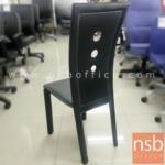 เก้าอี้โมเดิร์นหนังเทียมลายวงกลม รุ่น NSB-CHAIR37 ขนาด 39W*100H cm.  โครงไม้ (STOCK-1 ตัว)