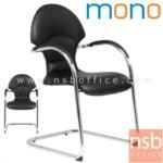 B04A133:เก้าอี้ขาตัวซี  MONO รุ่น LG 1/GM