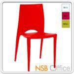 B05A093:เก้าอี้โมเดิร์นพลาสติก (PP ผลิตสีแดง ขาว เขียว) รุ่น EGRET