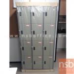 E04A022:ตู้ล็อกเกอร์ 12 ประตู มี มอก.  รุ่น LK-012