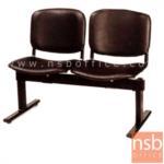 B06A038:เก้าอี้นั่งคอยหุ้มหนังเทียม รุ่น B560 2 ,3 ,4 ที่นั่ง ขนาด 100W ,150W ,200W cm. ขาเหล็ก