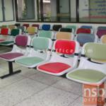 B06A043:เก้าอี้นั่งคอย เปลือกโพลี่หุ้มเบาะ พิงเอนได้ B110