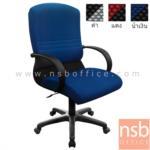 B26A031:เก้าอี้สำนักงาน รุ่น S-STAR-2063M  โช๊คแก๊ส ก้อนโยก ขาพลาสติก