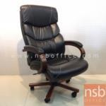 B25A091:เก้าอี้ผู้บริหาร แขนขาไม้ หุ้มหนังพียู(PU) รุ่น FTS-SLCO-0512 โช๊คแก๊ส ก้อนโยก(ปรับเอนนอนไม่ได้)