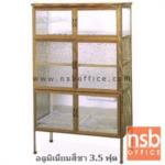 G07A053:ตู้ครัว SANKI  รุ่น SKS  อลูมิเนียมสีเงิน/สีชา ทรงสูง  กว้าง 3.5 ฟุต
