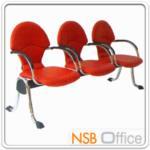 B06A066:เก้าอี้นั่งคอย ที่นั่งเบาะทรงโค้ง ท้าวแขน ขาชุบโครเมี่ยม DGL