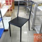 L02A310:เก้าอี้โมเดิร์นเหล็กล้วนสีดำ รุ่น NSB-CHAIR24 ขนาด 33W*85H cm. (STOCK-2 ตัว)