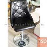 B09A153:เก้าอี้โมเดิร์นบาร์สูง ขาเหล็กชุบโครเมียม รุ่น PN-92505