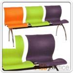 B06A045:เก้าอี้นั่งคอย เปลือกโพลี่ตัวเอส B011 ขาโครเมี่ยม