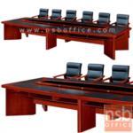 A05A101:ชุดโต๊ะประชุมนำเข้า รุ่น IDY-CONFERENCE สีมะฮอกกานี(A) ( 380W, 480W cm.)