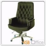 B01A347:เก้าอี้ผู้บริหารพนักพิงสูง หุ้มหนังLEATHER รุ่น IDS-XZCD-291C ขาชุบโครเมี่ยม