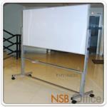 G01A003:กระดานไวท์บอร์ด Whiteboard มีขาตั้งล้อเลื่อน (2 หน้า หมุนได้) มีรางวางแปรง
