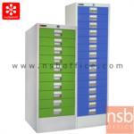 E31A013:ตู้เหล็กเก็บเอกสาร 10, 15 ลิ้นชัก รุ่น CDX-10,CDX-15
