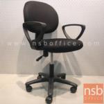 L02A281:เก้าอี้สำนักงาน รุ่น CR-CHAIR2  โช๊คแก๊ส มีก้อนโยก ขาพลาสติก (STOCK 1 ตัว)