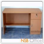 A01A015:โต๊ะทำงาน 1 ลิ้นชัก 1 บานเปิด 100 ซม.