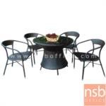 G11A153:ชุดโต๊ะเก้าอี้สนามหวายเทียม 4 ที่นั่ง DS-PLCP-2