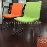 B04A033:เก้าอี้รับแขกขายู รุ่น TY-SC170 ขาชุบโครเมี่ยม