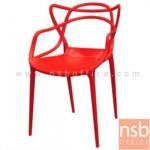 B05A094:เก้าอี้โมเดิร์นพลาสติกล้วน(PP) รุ่น PEACOCK ขนาด 56W cm.