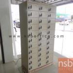 E08A016:ตู้ล็อคเกอร์ 33 ประตู 91W*45D*182H cm (ขนาดต่อช่องคือ 27W*ล43D*15H cm) ระบบล็อค 3 ชั้น