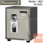 F05A032:ตู้เซฟนิรภัยชนิดหมุน 40 กก. รุ่น PRESIDENT-MS2 มี 1 กุญแจ 1 รหัส (ใช้หมุนหน้าตู้)
