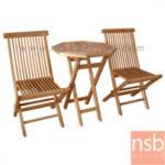 G11A187:ชุดโต๊ะไม้สักหน้า 8 เหลี่ยม พร้อมเก้าอี้พับพนักพิงสูง รุ่น SR-SET1 (2 ที่นั่ง)