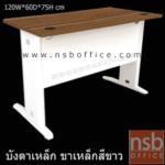 A34A006:โต๊ะทำงานโล่ง ขาเหล็กพ่นขาว 120W, 160W cm. รุ่น S-KDZ ลายไม้ซีบราโน่-ขาว