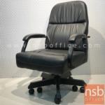 L02A333:เก้าอี้สำนักงาน   ขนาด 56W*90H cm. มีก้อนโยก ขาเหล็ก 10 ล้อ
