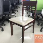 L02A303:เก้าอี้โมเดิร์นหนังเทียม รุ่น NSB-CHAIR17 ขนาด 44W*79H cm. โครงไม้ (STOCK-1 ตัว)