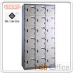 E04A023:ตู้ล็อกเกอร์ 18 ประตู มี มอก.