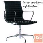 B04A109 :เก้าอี้รับแขกขา 5 แฉก หุ้มหนังเทียม รุ่น JH-968D-2 โครงพร้อมขาอลูมิเนียม (ไม่มีลูกล้อ)