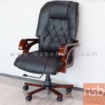 B25A086:เก้าอี้ผู้บริหาร หุ้มหนังPU รุ่น FN-CTN โช๊คแก๊ส ก้อนโยก