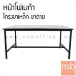 A07A069:โต๊ะหน้าโฟเมก้าขาว  รุ่น MECKLENBURG (เมคเคลนบวร์ก) ขนาด 150W cm. โครงขาเหล็กติดตาย