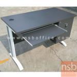 A18A010:โต๊ะคอมพิวเตอร์ขาเหล็ก 2 ลิ้นชักข้าง (ขาเลือกสีได้) ผิวเมลามีน ขนาด 120,135,150 cm.
