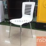 B20A038:เก้าอี้ไม้วีเนียร์ดัด ASIA-144 ขาเหล็กชุบโครเมี่ยม