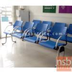 B06A050:เก้าอี้นั่งคอย เปลือกโพลี่ล้วน มีท้าวแขน ขาโครเมี่ยม B126