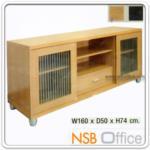 G05A027:ตู้ไซด์บอร์ด บานเลื่อนกระจก W160*D50*H74 cm