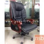 B25A076:เก้าอี้ผู้บริหารแขนขาไม้ หุ้มหนังพียู รุ่น IDN-XZDC211 โช๊คแก๊ส ก้อนโยก
