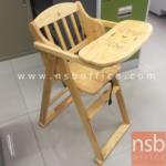 G14A081:เก้าอี้สำหรับเด็กไม้ยางพาราที่นั่งไม้ รุ่น BY-01  ขาไม้ (พับได้)