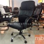 B16A032:เก้าอี้ผู้บริหาร KS-700/CC ไฮดรอลิค แขนขาโครเมี่ยม