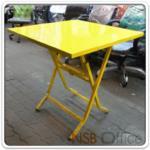 A08A014:โต๊ะขาพับหน้าเหล็ก 70W*70D*74H cm (ขาเหล็กเหลี่ยม รุ่นหนาพิเศษ)