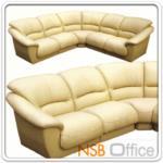 B12A071:ชุดโซฟาเข้ามุม 5 ที่นั่ง W258*W258 cm. DL-04C PVC (5 ชิ้น)