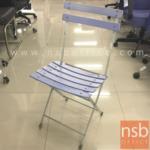 L02A330:เก้าอี้อเนกประสงค์พับได้สีม่วง รุ่น CHAIR44 ขนาด 42W*81H cm. (STOCK-1 ตัว)