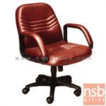 B03A344:เก้าอี้สำนักงาน รุ่น SCV-019 มีก้อนโยก ขาพลาสติก