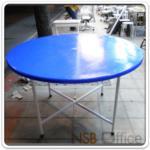 A07A048:โต๊ะพับจีน หน้าพลาสติกกลมสีน้ำเงิน ขาเหล็กสีขาว 4 ฟุต (Di120*73H cm.)