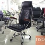 B01A338:เก้าอี้ผู้บริหารหุ้มหนังพียู รุ่น HFM-HOU-010 โช๊คแก๊ส ก้อนโยก